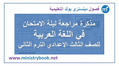 مذكرة مراجعة ليلة الامتحان لغة عربية الثالث الاعدادى ترم ثانى 2018-2019-2020