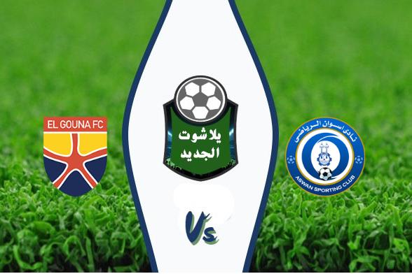 نتيجة مباراة أسوان والجونة اليوم بتاريخ 2020/01/07 الدوري المصري