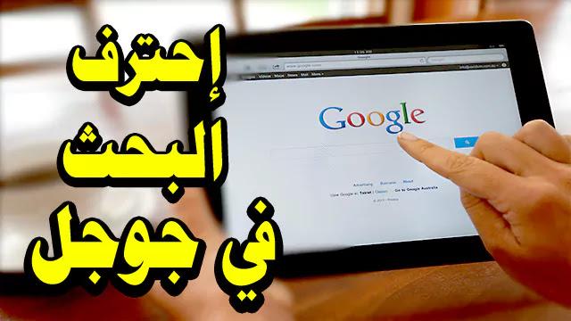 12 فكرة رائعة لاحتراف البحث في جوجل