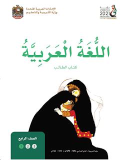 كتاب الطالب لمادة اللغة العربية للصف الرابع