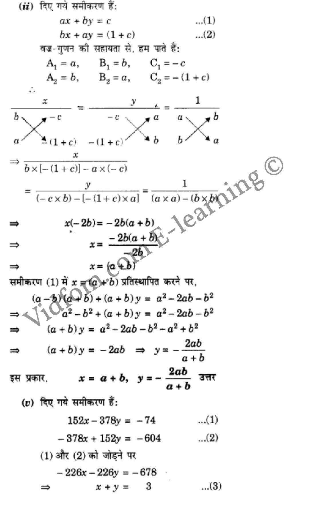 class 10 maths chapter 3 hindi medium 57