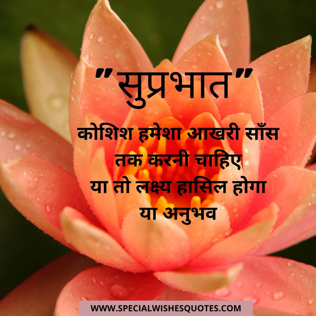 suprabhat hindi images