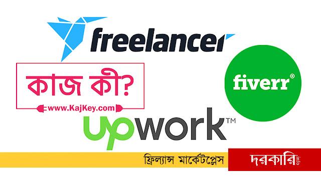 অনলাইন থেকে আয় করার সেরা কিছু ওয়েবসাইট - Online earning sites kajkey, upwork, fiverr, freelancer logo