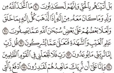 Tafsir Surat Al-Mu'minun Ayat 91, 92, 93, 94, 95