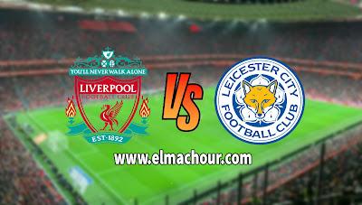 مشاهدة مباراة ليفربول وليستر سيتي بث مباشر اليوم السبت 05-10-2019
