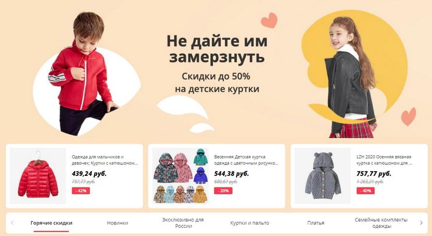 Не дайте им замерзнуть: скидки 50% на детские куртки с бесплатной доставкой прямо сейчас!