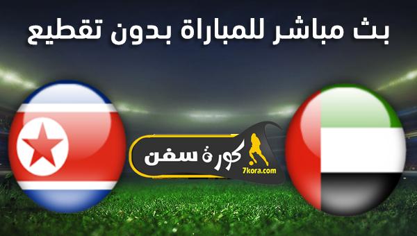 موعد مباراة الامارات وكوريا الشمالية بث مباشر بتاريخ 13-01-2020 كأس آسيا تحت 23 سنة