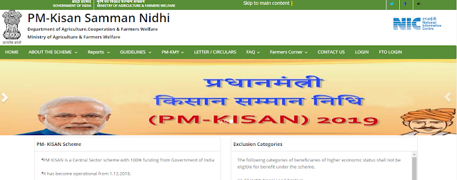 प्रधानमंत्री सम्मान निधि योजना में आनलाइन आवेदन करे