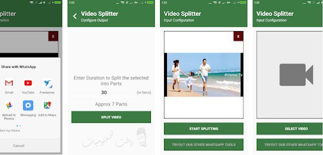 برنامج تقطيع الفيديو لحالة الواتس اب - بطريقة احترافية