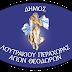 ΛΟΥΤΡΑΚΙ: Η Επίσημη ανακοίνωση του Δήμου για τα νέα μέτρα