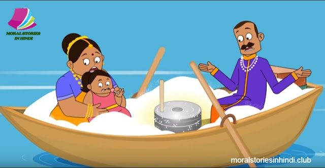 जादुई चक्की – Magical Grinder – Moral Stories For Kids In Hindi
