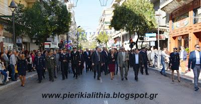 Φωτορεπορτάζ από την σημερινή παρέλαση για την απελευθέρωση της Κατερίνης.