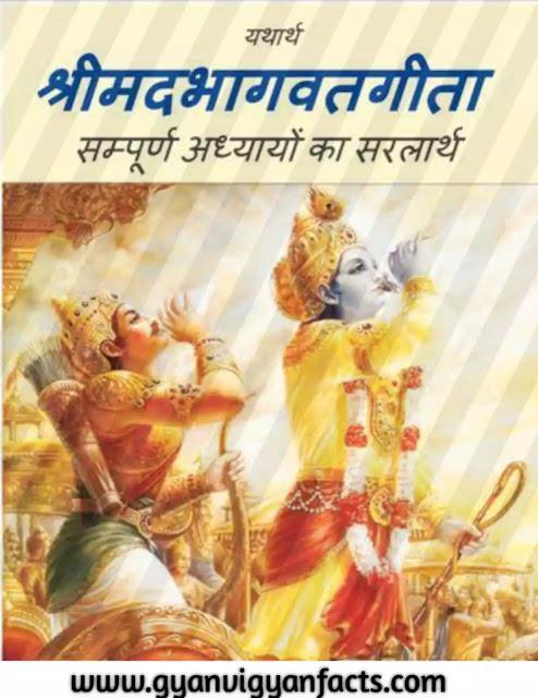 the-shri-madbhagvad-gita