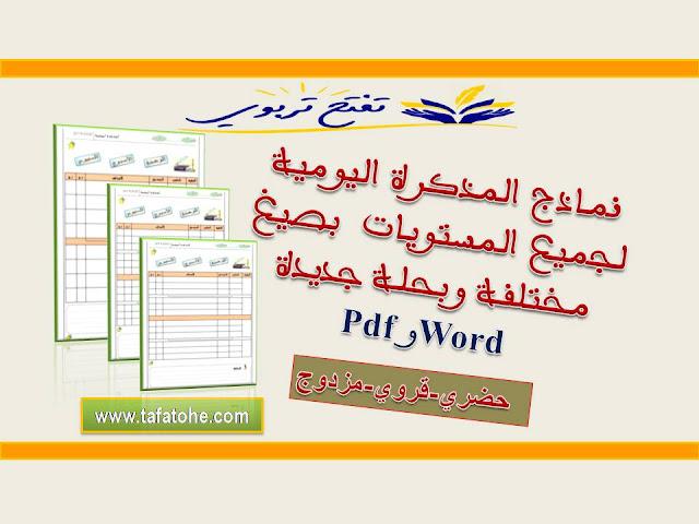 نماذج المذكرة اليومية لجميع المستويات  بصيغ مختلفة وبحلة جديدة Word و Pdf