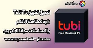 تطبيق Tubi TV للايفون, تحميل تطبيق Tubi TV, Tubi TV apk