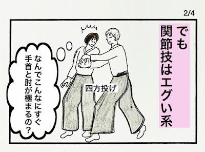 エグい関節技