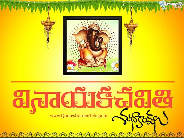 Beautiful Vinayaka chavithi 2020 wishes images greeting cards in telugu free download