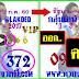 มาแล้ว...เลขเด็ดงวดนี้ 3ตัวตรงๆ หวยทำมือ หวย VIP รัฐบาล งวดวันที่ 1/8/60
