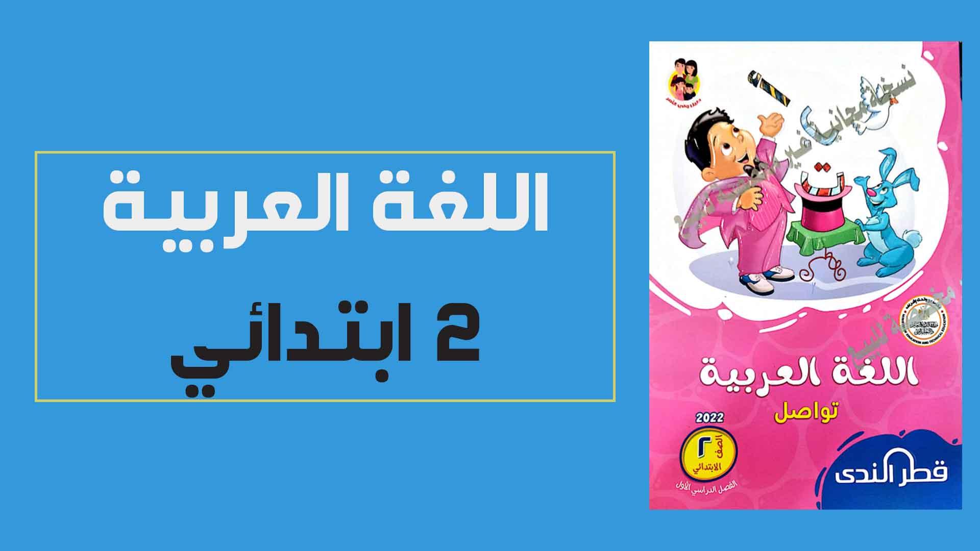 تحميل كتاب قطر الندى فى اللغة العربية للصف الثانى الابتدائي الترم الاول 2022 (النسخة الجديدة)