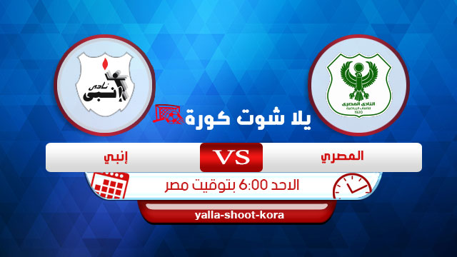 el-masry-club-vs-enppi