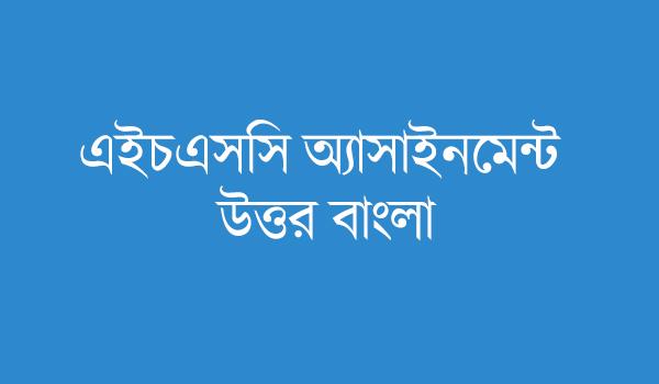 1st Week HSC Assignment Answer Bangla