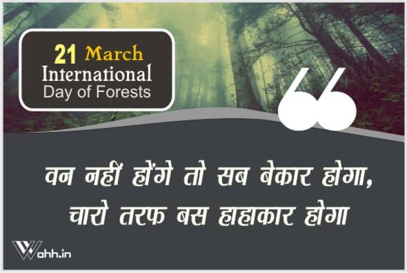 International Day of Forests Wishes In Hindi With Images