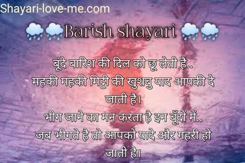 barish shayari image free download