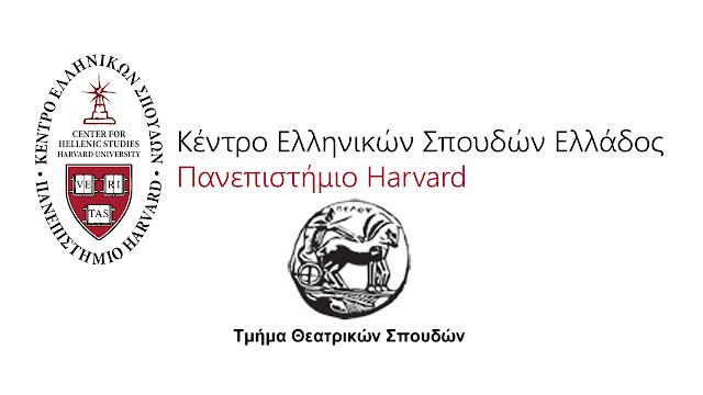 Πρακτική Άσκηση στο ΚΕΣ του Πανεπιστημίου Harvard για το Τμήμα Θεατρικών Σπουδών στο Ναύπλιο