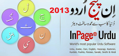 InPage Urdu 2013 Free Download