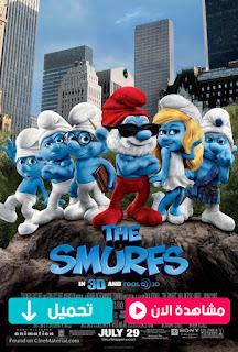 مشاهدة وتحميل فيلم السنافر الجزء الثاني The Smurfs 1 2011 مترجم عربي