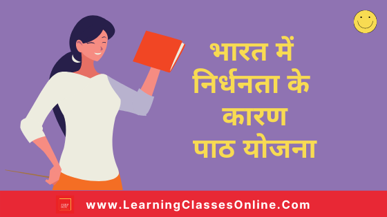 Causes of Poverty in India ( भारत में निर्धनता के कारण ) Economics Lesson Plan in Hindi for Class 10 free download pdf