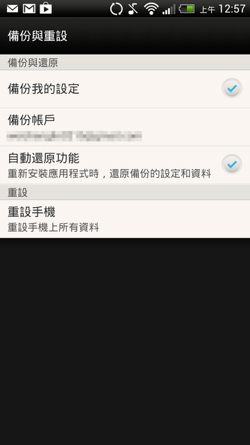 HTC (Android) - 【HTC真好用】蝴蝶機新手再看一下! - 手機討論區 - Mobile01