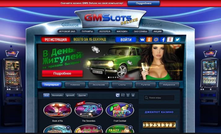 официальный сайт казино gsm делюкс зеркало