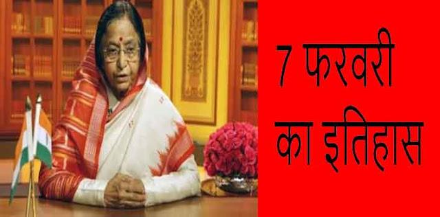 आज ही पूर्व राष्ट्रपति प्रतिभा देवी पाटिल को महाराष्ट्र के राज्यपाल एससी जमीर ने डी लिट की उपाधि से नवाजा।