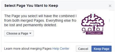 طريقة دمج صفحات الفيس بوك