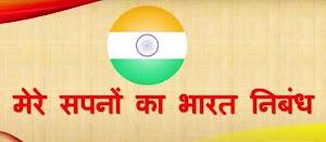 Mere Sapno Ka Bharat Essay in Hindi 1000 Words |  सपनों का भारत