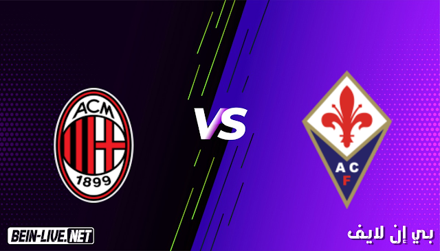 مشاهدة مباراة فيورينتينا وميلان بث مباشر اليوم بتاريخ 21-03-2021 في الدوري الايطالي