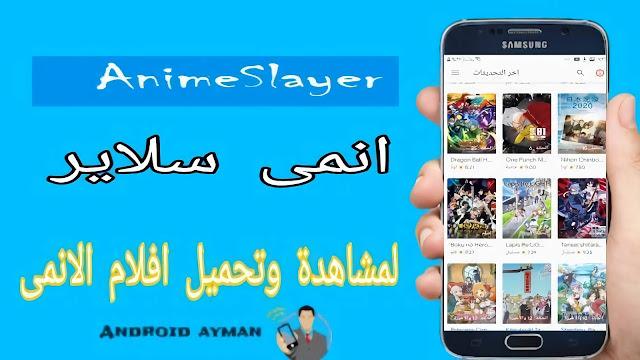 تحميل انمى سلاير Anime Slayer اخر اصدار للاندرويد