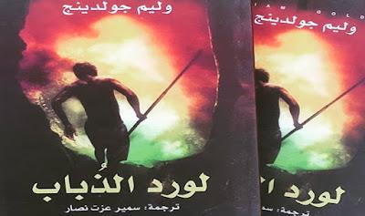 أمير الذباب / ويليام جدولدنج تحميل كتب وروايات pdf رواية كتاب أدب قراءه