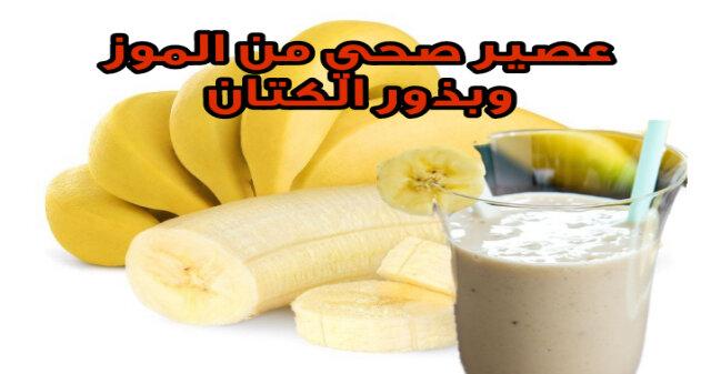 عصير صحي من الموز وبذور الكتان