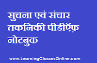 ICT study material in hindi, ICT ebook in hindi, ICT b.ed in hindi,