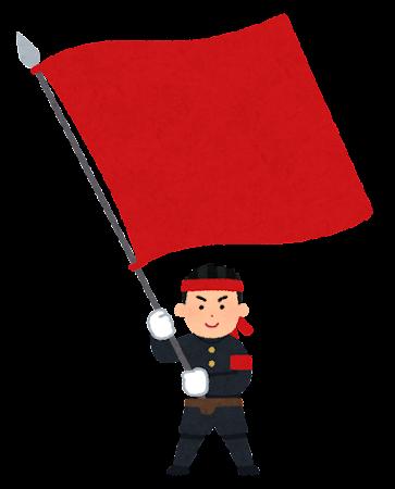 大きな旗を振る応援団員のイラスト(赤組)