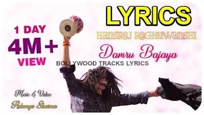 Damru-Bajaya-Lyrics-Hansraj-Raghuwanshi