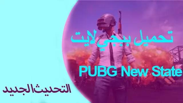 تحميل ببجي لايت PUBG New State التحديث الجديد