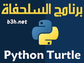 تحميل برنامج السلحفاة python turtle