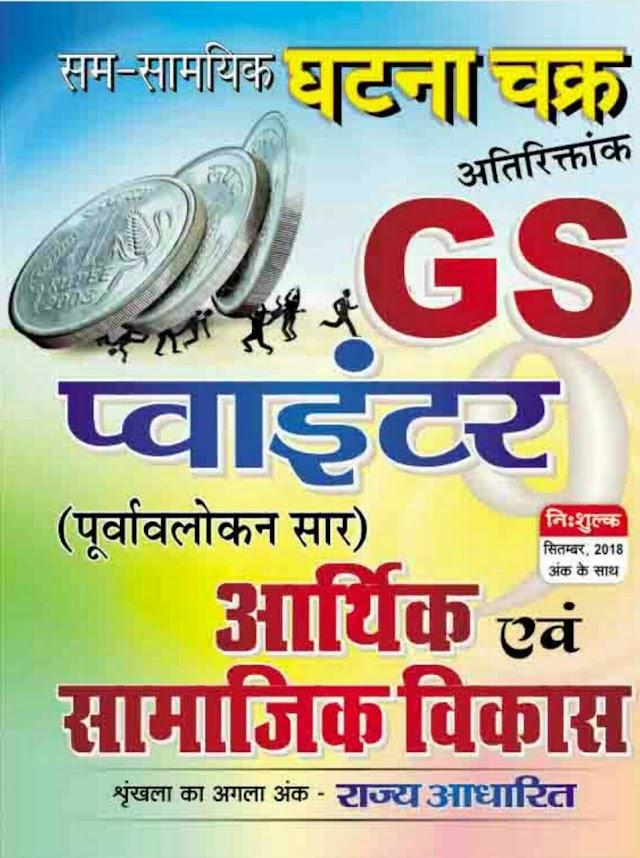 आर्थिक एवं सामाजिक विकास घटना चक्र (सितंबर 2017) : सभी प्रतियोगी परीक्षा हेतु हिंदी पीडीऍफ़ पुस्तक | Economic and Social Development Ghatna Chakra (September 2017) : For All Competitive Exam Hindi PDF Book
