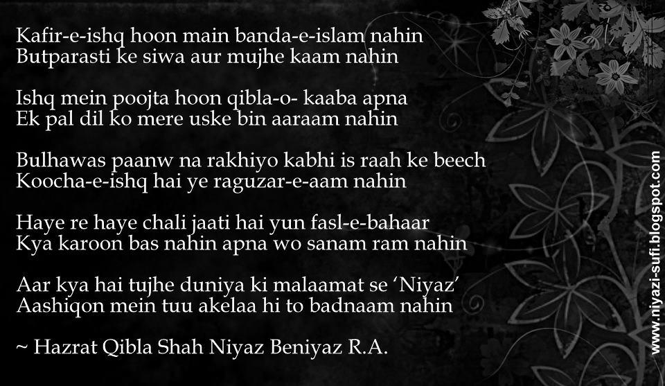 Sufi Poetry: 2012