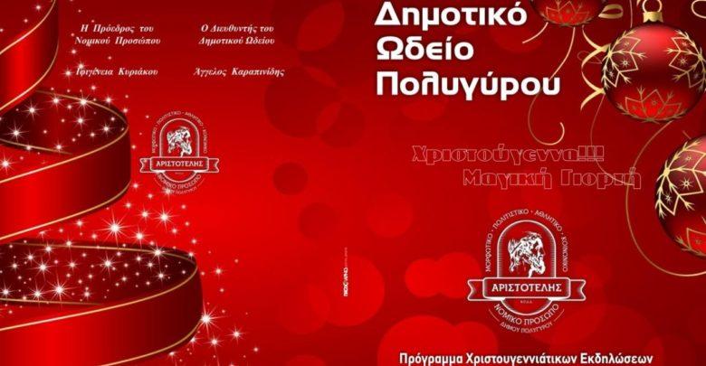 «Χριστούγεννα! Μαγική Γιορτή» από το Δημοτικό Ωδείο Πολυγύρου
