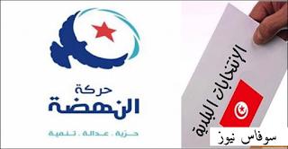 حركة النهضة تفوز بالإنتخابات البلدية الجزئية بحاسي الفريد