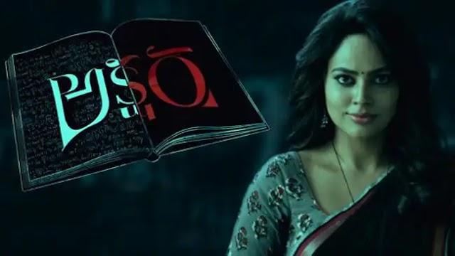 [Review] Akshara: Nandita Shweta Starrer Telugu Crime Thriller Analysis